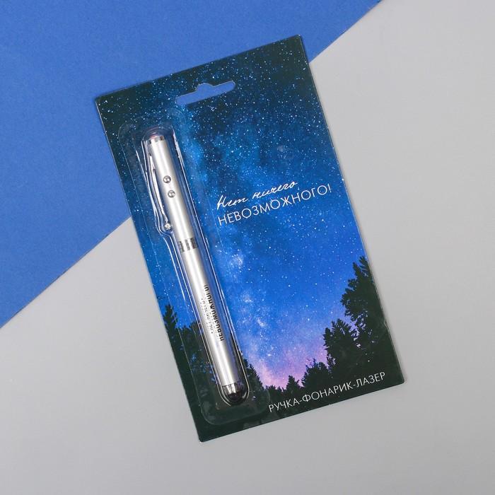 """Ручка, фонарик """"Нет ничего невозможного"""" серебро"""