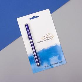 Ручка фонарик «С тобой на край света», цвет синий
