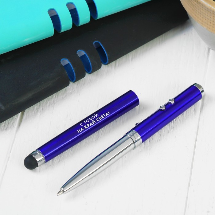 """Ручка, фонарик """"С тобой на край света"""" синий"""