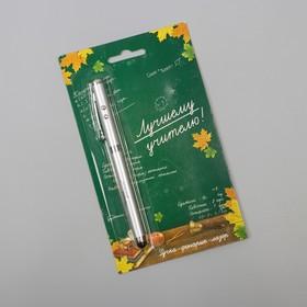 Ручка фонарик «Лучший учитель», цвет серебряный