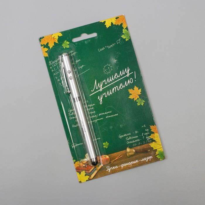 Ручка, фонарик «Лучший учитель», цвет серебряный