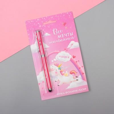 Ручка-фонарик «Все мечты исполняются», цвет розовый