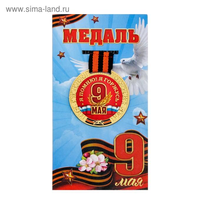 """Медаль на открытке 9 мая """"Я помню! Я горжусь"""""""