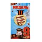 """Медаль на открытке 9 мая """"Спасибо деду за победу!"""""""