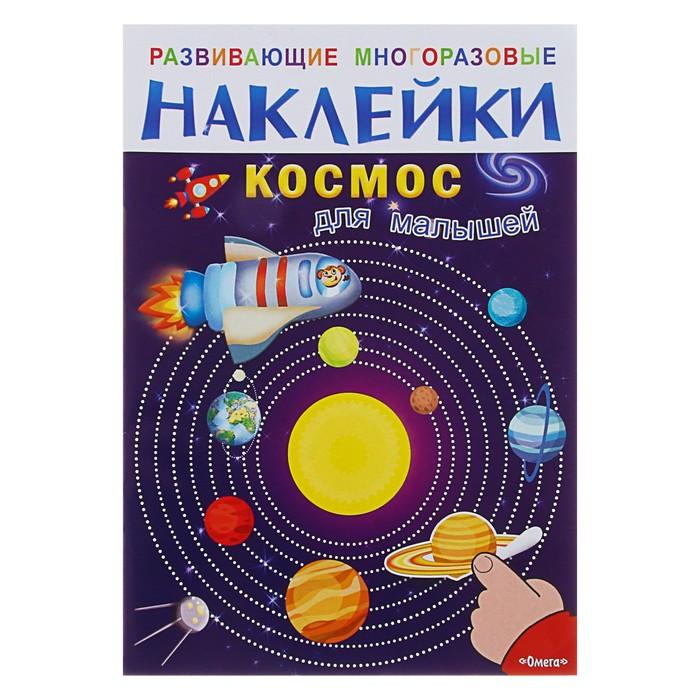 Развивающая книжка с многоразовыми наклейками «Космос для малышей»