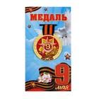 """Медаль на открытке 9 мая """"С днем великой победы!"""""""