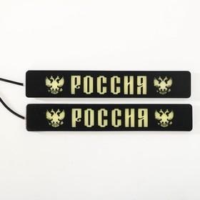 Дневные ходовые огни «Россия», 2 шт