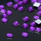 Стразы плоские квадрат, 6*6 мм, (набор 30шт), цвет фиолетовый