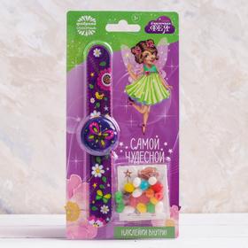 Подарочный набор «Самой чудесной»: часы, наклейки, конфеты 20 г