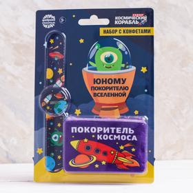 Подарочный набор «Покорителю космоса»: кошелёк, часы, конфеты, 20 г