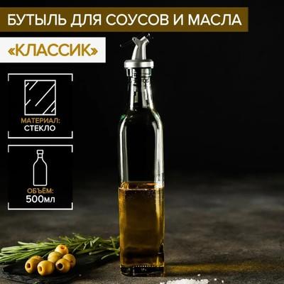 Бутыль для соусов и масла «Классик», 500 мл, 6×29 см