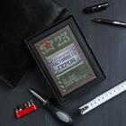 """Набор инструментов в книге """"Книга настоящего героя"""", 15 предметов"""