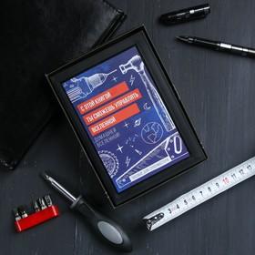 """Набор инструментов книга """"Управление вселенной"""", подарочная упаковка, 10х15,5 см"""