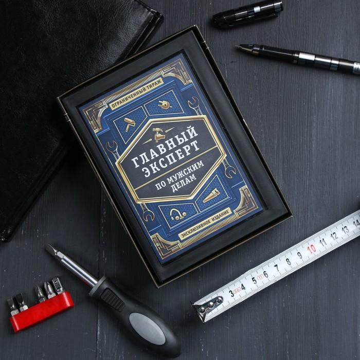 """Набор инструментов книга """"Главный эксперт"""", подарочная упаковка, 10х15,5 см"""