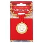"""Медаль с лавром """"75 с юбилеем!"""""""