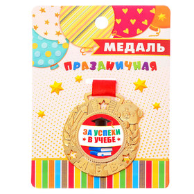 "Children's medal ""For successes in study"""