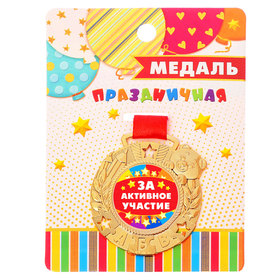 "Children's medal ""For active participation"""