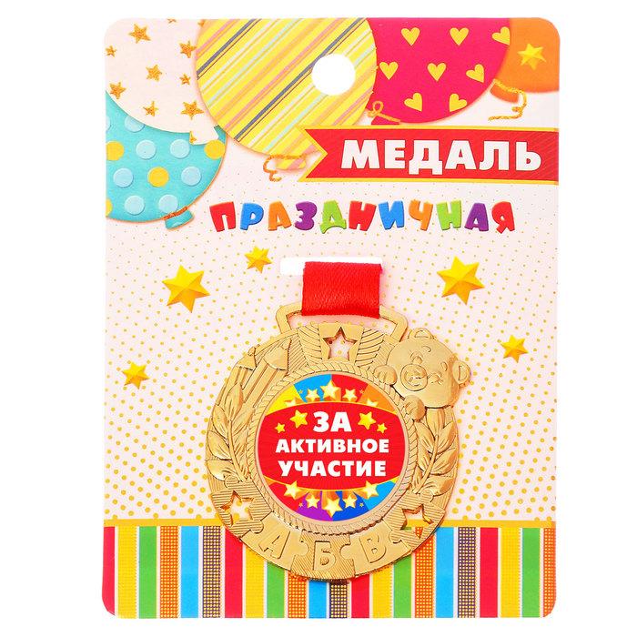 """Медаль детская """"За активное участие"""""""