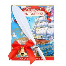 Подарок выпускнику «Ручка и колокольчик», красный атласный бант, 12,8 х 16,5 см