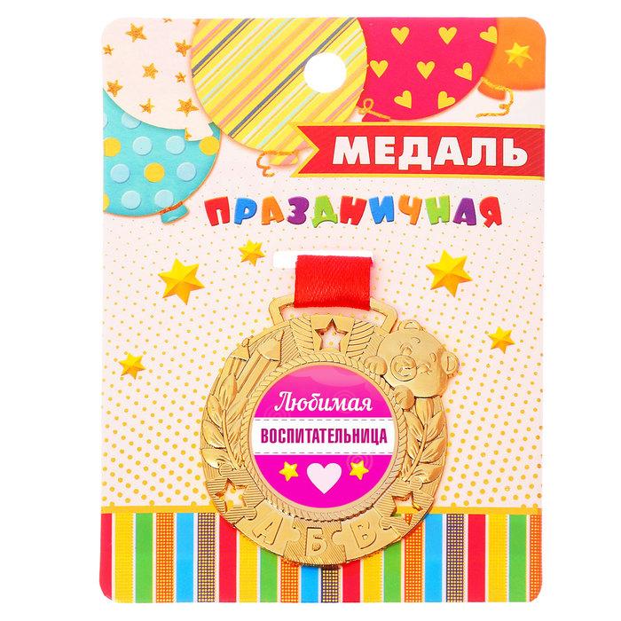 """Медаль детская """"Любимая воспитательница"""""""