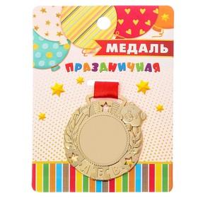 Медаль детская под нанесение, диам 5 см
