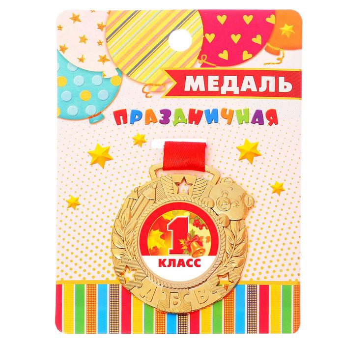 Медаль детская «1 класс»