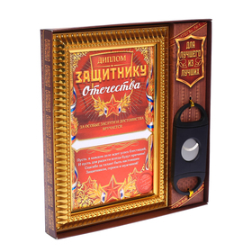 """Gift set """"Defender of the Fatherland"""", diploma, guillotine"""
