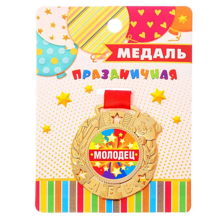"""Медаль детская """"Молодец"""""""