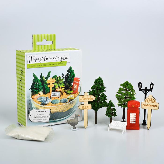 Набор для создания мини-садика «Городская сказка», 10 х 12 х 4 см
