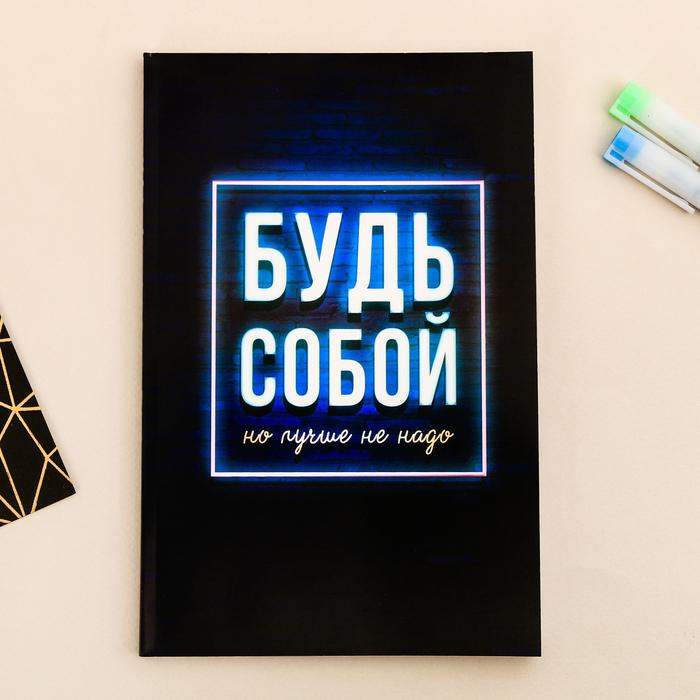 """Ежедневник в точку """"Будь собой"""""""