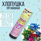 "Firecracker spring ""happy Birthday""cake 20cm"