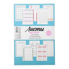 Набор листов TO DO для планера The classic, 14.5 × 21 см, 180 г/м МИКС