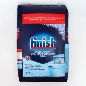 Соль для посудомоечных машин Finish, 3 кг