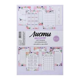 Набор листов TO DO для планера «Цветочное настроение», 14.5 × 21 см, 180 г/м МИКС