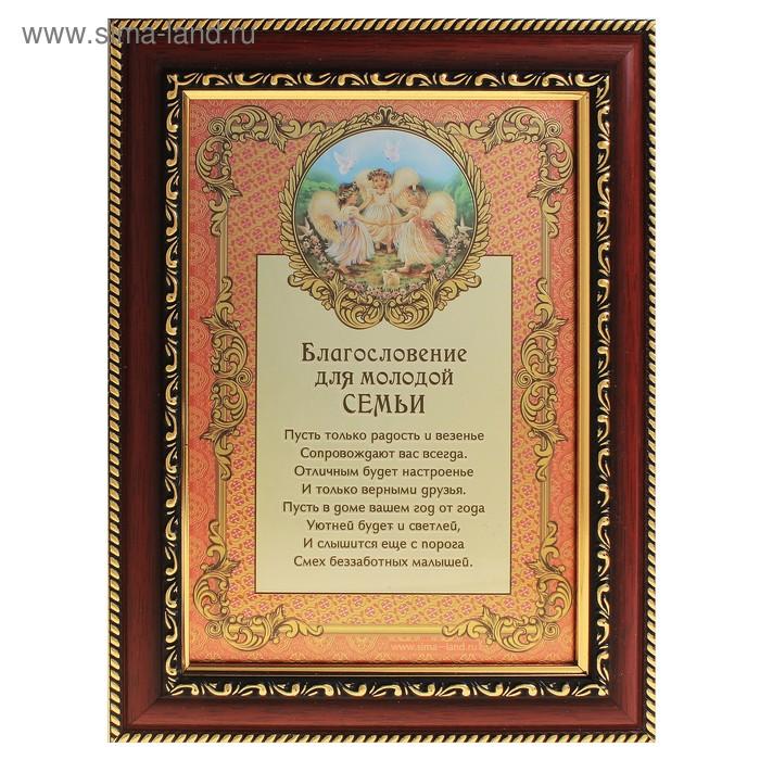 """Подарочный сертификат """"Благославение для молодой семьи"""" в коричневой рамке с золотой каймой"""