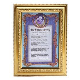 """Подарочный сертификат """"Чтоб всегда везло"""" в золотистой рамке"""