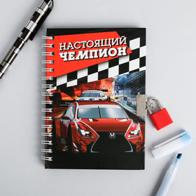 Notebook on a lock