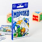 Развивающая игра сказка «Морозко»