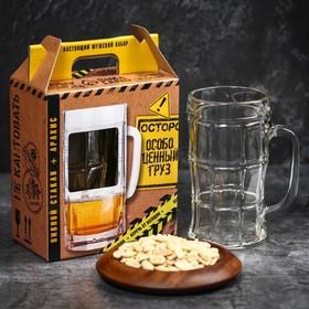 Подарочный набор «Особо ценный груз»: стакан 330 мл, арахис 100 г
