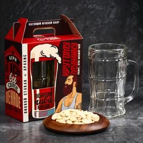 Подарочный набор «Любителю пива»: стакан 330 мл, арахис 100 г