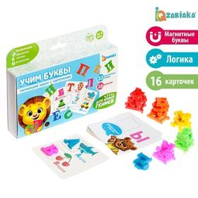 Обучающий набор магнитные буквы с карточками «Учим буквы», по методике Монтессори