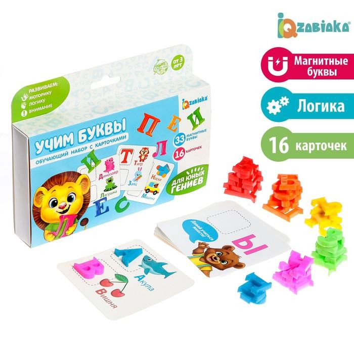 Обучающий набор магнитные буквы с карточками «Учим буквы»