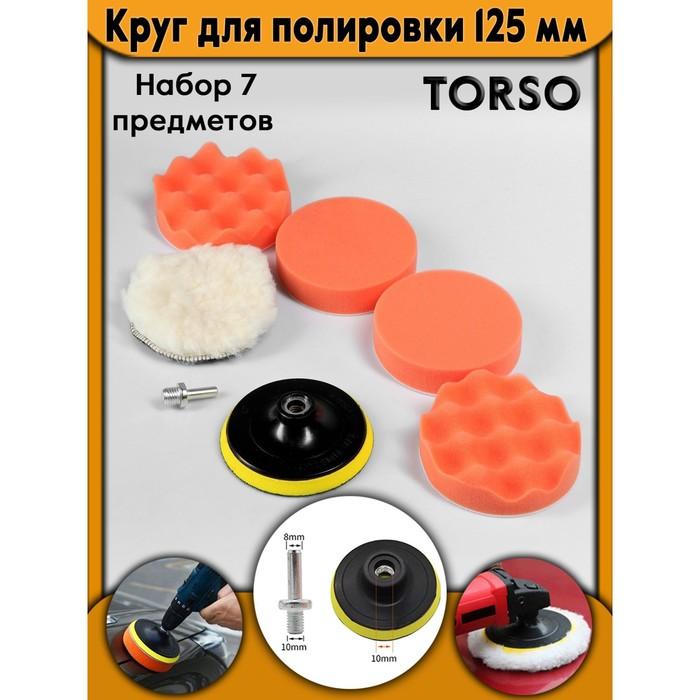 Круг для полировки TORSO, 125 мм, набор 7 предметов