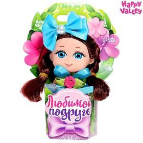 Кукла малышка «Любимой подруге» , МИКС