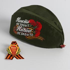 """A set of """"Victory Day"""" nobody is forgotten, nothing is forgotten, pussy+brooch"""