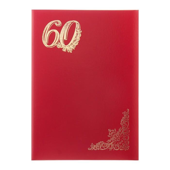 """Папка """"60 лет"""" бордовая, бумвинил, А4 - фото 415601769"""
