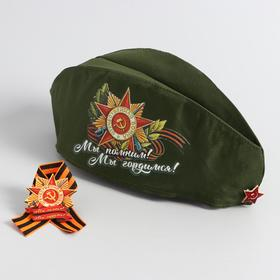 """A set of """"Victory Day"""" we remember, we take pride in, pussy+brooch"""