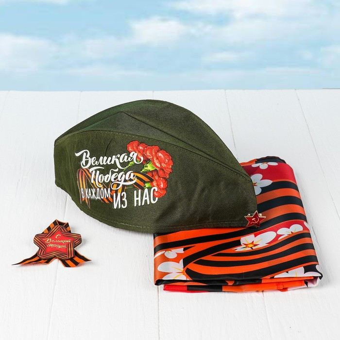 """Набор """"День Победы"""" Победа в каждом из нас, пилотка+брошь+флаг 90*60см"""