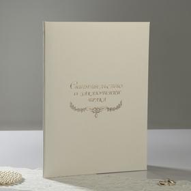 """Папка для свидетельства о заключении брака """"Белая, под кожу"""" балакрон, А4"""