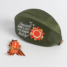 """A set of """"Victory Day"""" thanks for the Victory, cap+brooch"""
